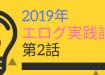【エログ実践記2019】エログを1から始めます【第2話】運営1ヶ月でエロタレストランク3になりました