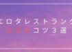 エロタレストランクを上げるコツ3選【アダルト系ASP直伝】